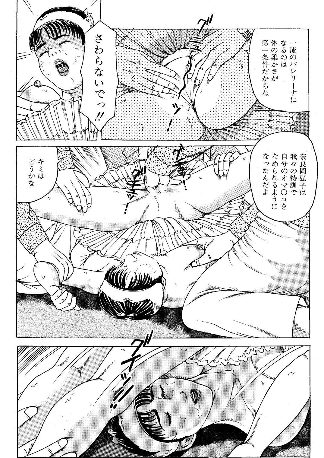 AVアニメなう [今すぐ読める同人サンプル] 「白鳥狂走曲」(角雨和八(つのあめかずや))