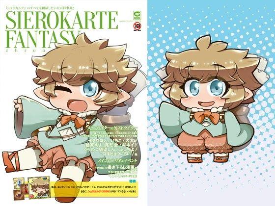 【グランブルーファンタジー 同人】シェロカルテファンタジー・クロニクル