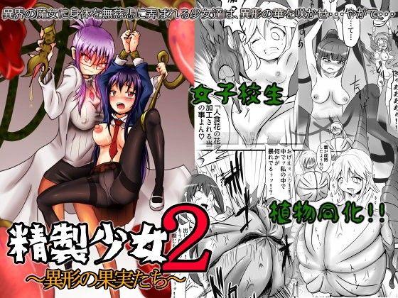 精製少女2〜異形の果実たち〜