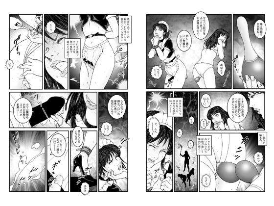 欲望回帰第542章-強制女装美娼年拘束達磨アクメ地獄逝キ第3話メイド蹂躙編-のサンプル画像002