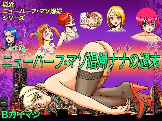 【Bカイマン 同人】ニューハーフ・マゾ娼婦ナナの週末