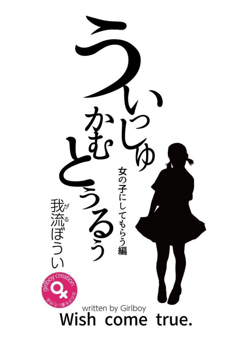 うぃっしゅ かむ とぅるう 女の子にしてもらう編のサンプル画像001