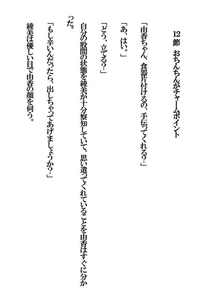 うぃっしゅ かむ とぅるう 女の子にしてもらう編のサンプル画像002