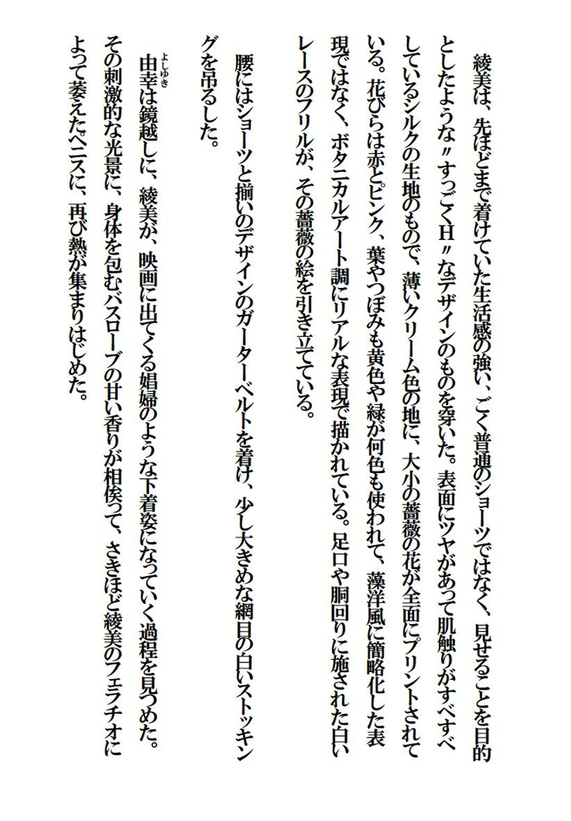 うぃっしゅ かむ とぅるう 女の子にしてもらう編のサンプル画像003