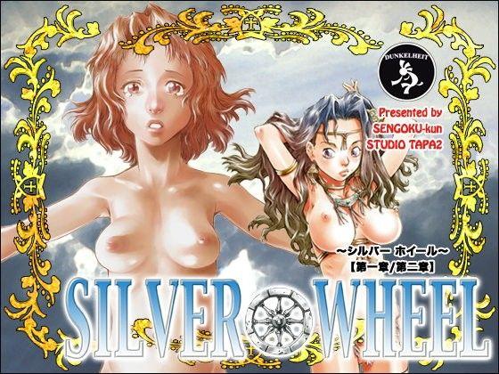 【すたじお☆たぱたぱ 同人】SILVERWHEEL