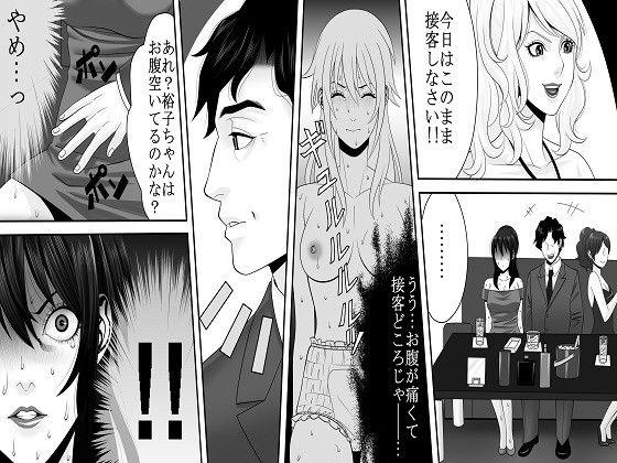 [同人]「夜光蝶の悪夢 ~人気キャバ嬢の悲劇~2」(t0083y)