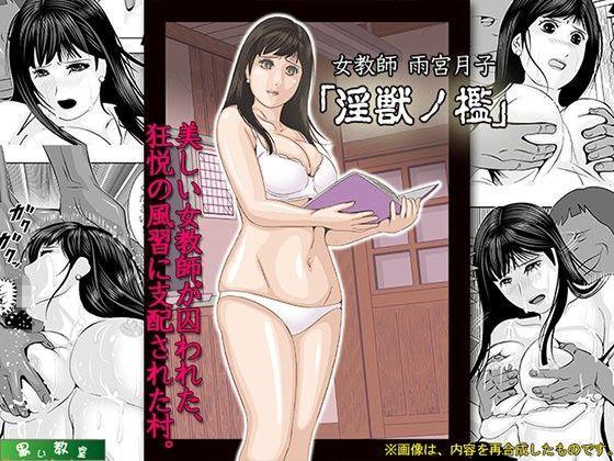 女教師雨宮月子「淫獣の檻」の表紙