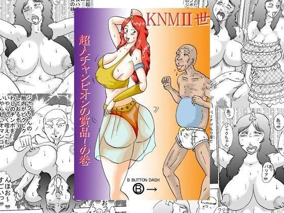 KNMII世 超人チャンピオンの賞品!の巻
