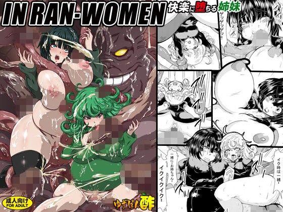 【ワンパンマン 同人】INRAN-WOMEN快楽に堕ちる姉妹