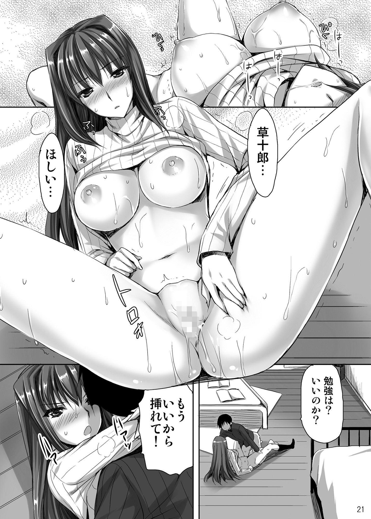 魔法使いの夜伽~誘惑~