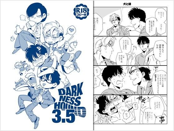 【イヌミソ 同人】DARKNESSHOUND3.5