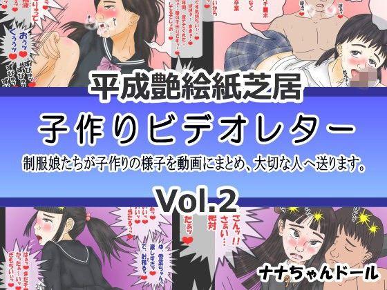 【ナナ 子作り】少女の、ナナの子作り中出しの同人エロ漫画!!