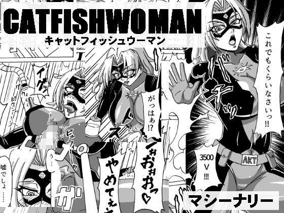 【マシーナリー 同人】キャットフィッシュウーマン