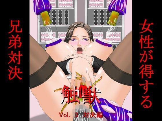 触獣Vol.3対決編の表紙