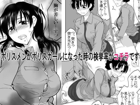 【JK 痴漢】女体化で制服のJKの痴漢和姦強姦の同人エロ漫画!!