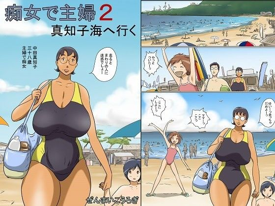 【ぜんまいこうろぎ 同人】痴女で主婦2-真知子海へ行く-