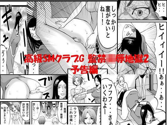 AVアニメなう [今すぐ読める同人サンプル] 「高級SMクラブG 監禁凌辱地獄2 予告編」(t...