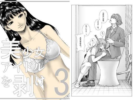 美少女アイドルを剥け!完全版3の表紙