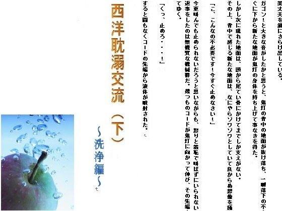 【千切り野菜 同人】西洋耽溺交流(下)~洗浄編~