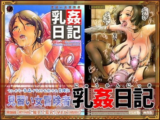【Erotic Fantasy ラーバタス 同人】見習い女冒険者乳姦日記