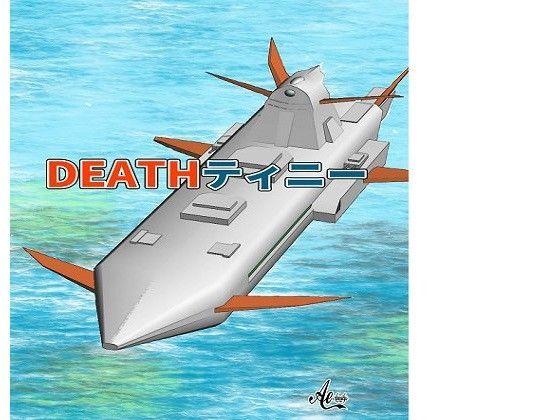 【無料】DEATHティニー