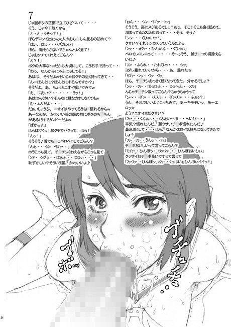 [秘書]「肉秘書・友紀子 7巻」(岬ゆきひろ)
