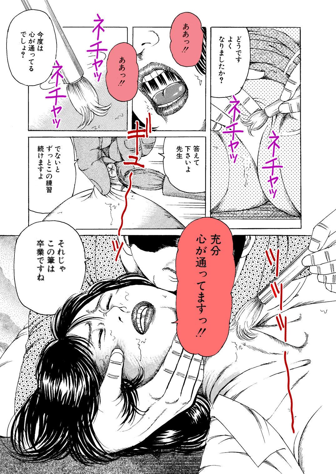 [家庭教師]「ルンルン♪ ロリレッスン」(朝比奈まこと)