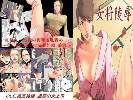 【t0083y 同人】OL仁美・静江の完結版と女将凌辱3作品セット