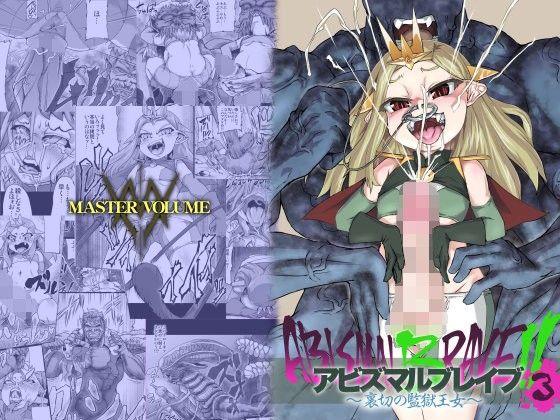 アビズマルブレイブ3 〜裏切の監獄王女〜
