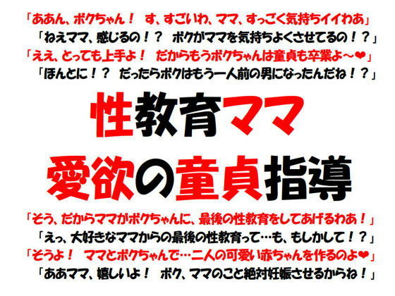 【グリーンP 同人】性教育ママ~愛欲の童貞指導