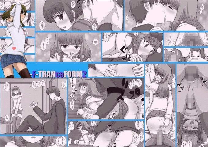 AVアニメなう [今すぐ読める同人サンプル] 「-F-TRANceFORM2」(Studio3...