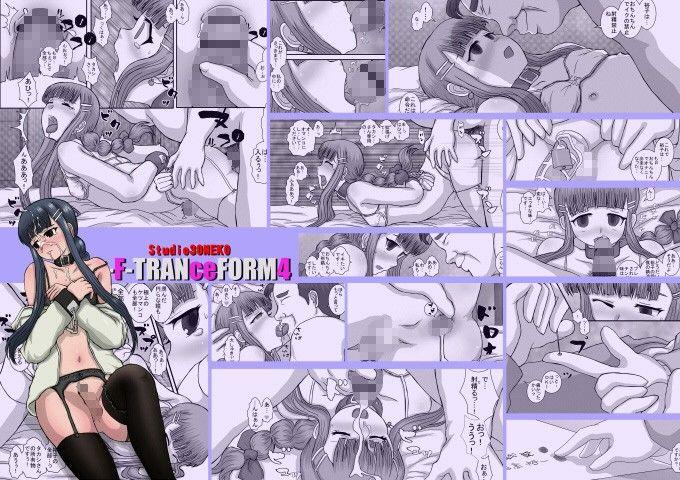 AVアニメなう [今すぐ読める同人サンプル] 「-F-TRANceFORM4」(Studio3...