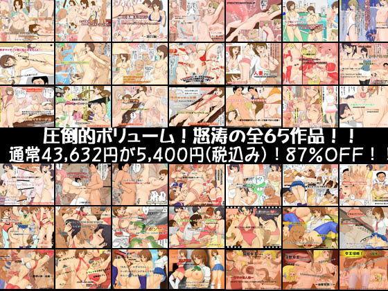 DMM限定!95%OFF!ほぼ全作品65作スペシャルパッケージ!期間限定!