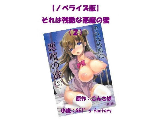 【ノベライズ版】それは残酷な悪魔の蜜(2)