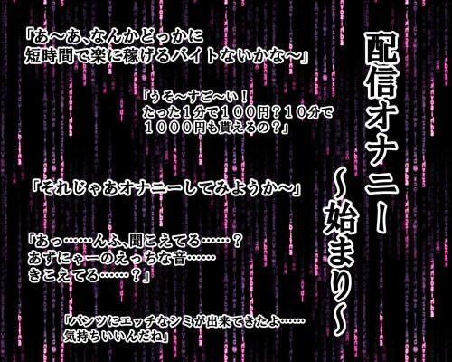同人ガール:[同人]「配信オナニー ~始まり~」(栗花蜜)