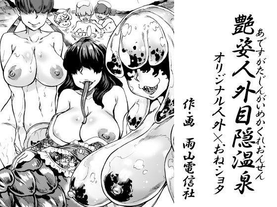 【るい 】カップルショタ人外娘モンスター娘の、るいの同人エロ漫画がエロい!