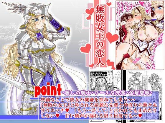 【お嬢様 ラブラブ・あまあま】着衣で巨乳で制服のお嬢様令嬢のラブラブ・あまあま純愛ぶっかけの同人エロ漫画。