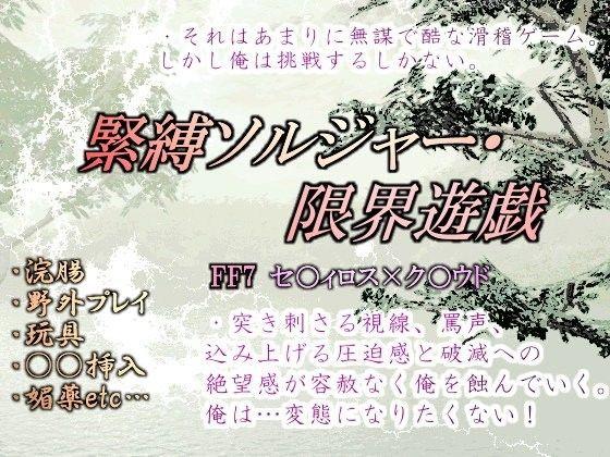 【ファイナルファンタジー 同人】緊縛ソルジャー・限界遊戯