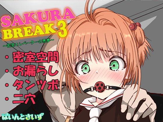 【カードキャプターさくら 同人】SAKURABREAK3~密室エレベーターの悪夢~
