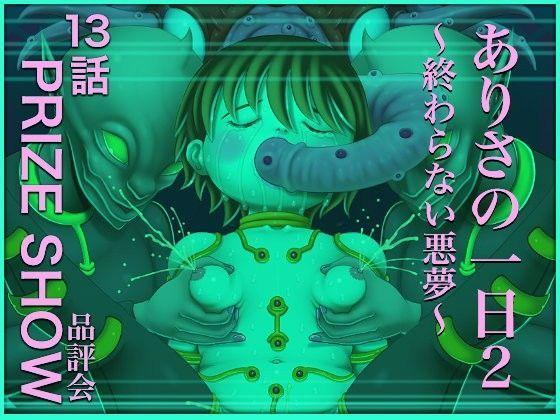同人ガール:[同人]「ありさの一日2~終わらない悪夢~13話 PRIZE SHOW」(アトリエ...