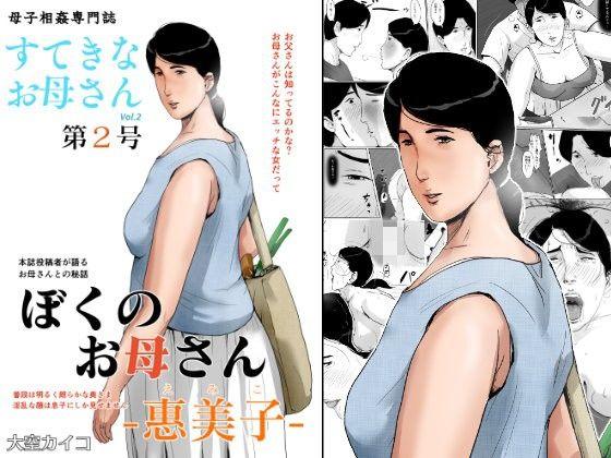 【大空カイコ 同人】母子相姦専門誌「すてきなお母さん」第2号