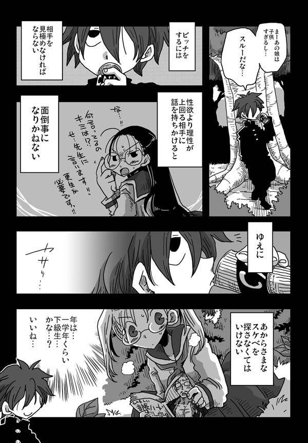 [シックスナイン]「オレと彼女と終わる世界 (10)」(東雲龍)