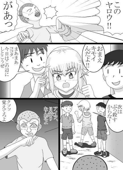 コスプレ男の娘 ココちゃんのサンプル画像001