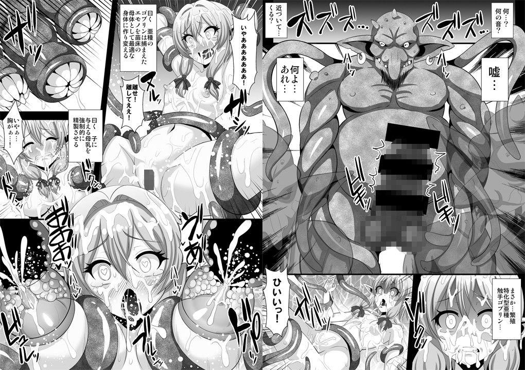 ゴブリンズレイパー~妖精弓手×輪姦&触手~