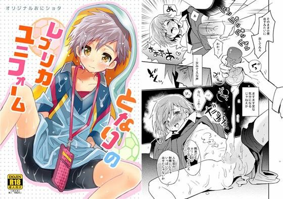 【少年 オナホ】少年ショタのオナホラブラブ・あまあま女性向け筆下ろしいちゃラブ和姦の同人エロ漫画。