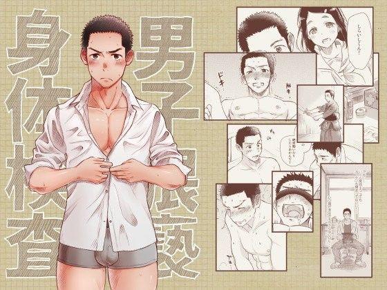 【ミタロウ定食 同人】男子猥褻身体検査