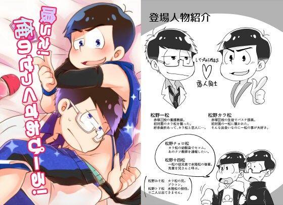 【おそ松さんbl無料漫画】喰らえ!俺のせっくるあぴーる!