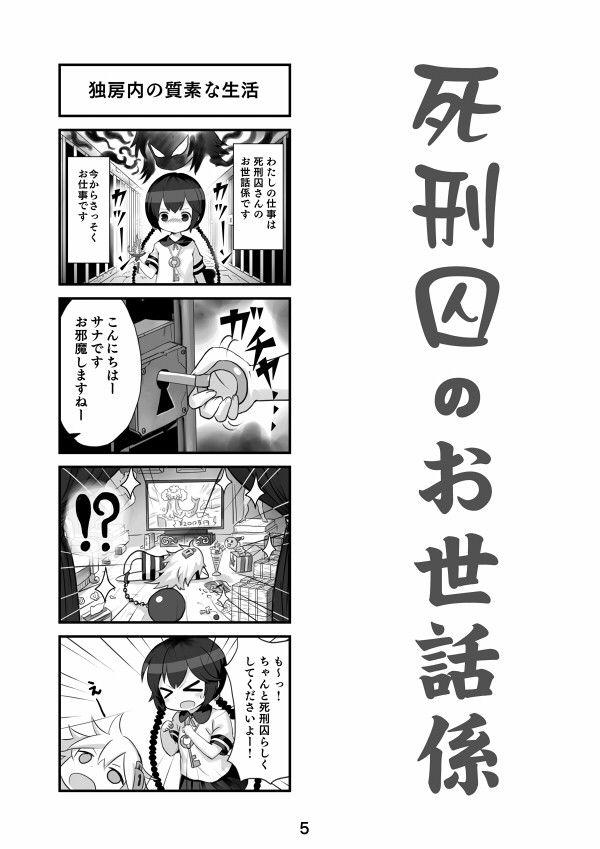 AVアニメなう [今すぐ読める同人サンプル] 「死刑囚のお世話係1」(週末のキシ)