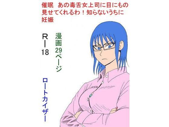 【女上司 洗脳】女上司の洗脳パンチラ催眠中出しの同人エロ漫画!