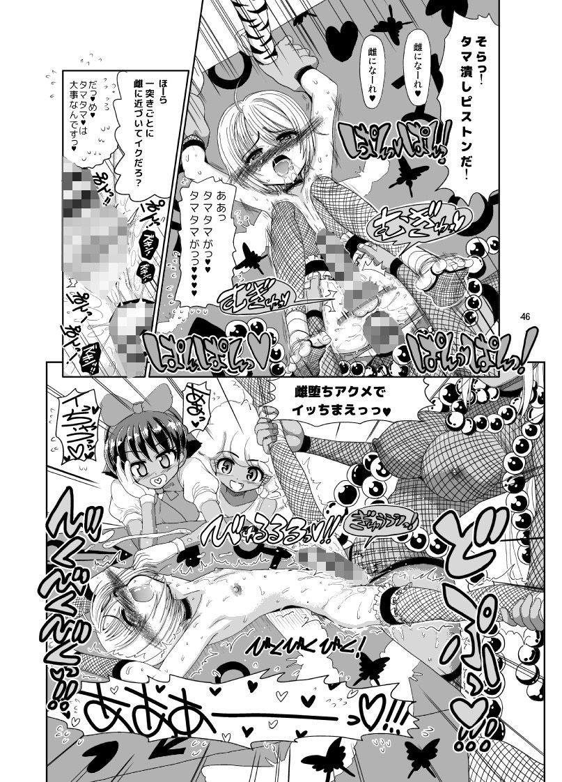 くのいちんこ~男の娘忍者VSふたなり忍者~のサンプル画像002